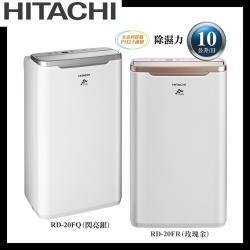 HITACHI日立 1級能效 10L 舒適節電除濕機 RD-20FR 玫瑰金-庫