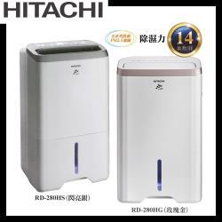 HITACHI日立 1級能效14L舒適節電除濕機 RD-280HS/RD-280HG-庫