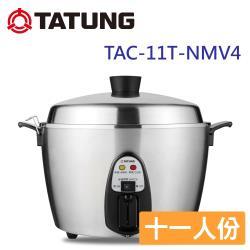 【福利品】TATUNG大同 11人份全不鏽鋼電鍋 TAC-11T-NMV4 (240V電壓 僅國外適用)-庫