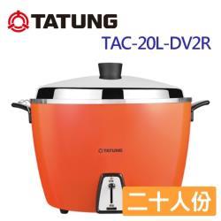 【福利品】TATUNG 大同20人份電鍋(異電壓220V)TAC-20L-DV2R-庫