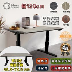 E-home Phantom幻影茶几式三節平沿電動記憶升降桌-幅120cm-三色可選