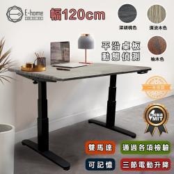 E-home Wizards魔巫三節平沿電動記憶升降桌-幅120cm-三色可選
