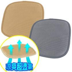 源之氣-立體透氣隔熱坐墊 (二色可選 45x45cm) RM-9468