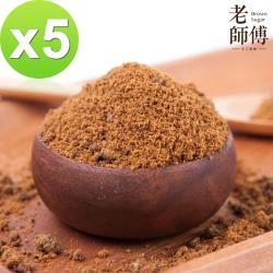 【老師傅】原味黑糖粉補充包500克(超值5包組)