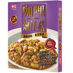 《味王》快餐-咖哩燴洋菇200Gx3入/盒