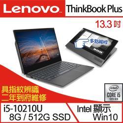 Lenovo聯想 ThinkBook Plus 商務筆電 13吋/i5-10210U/8G/PCIe 512G SSD/W10P 二年保 20TG005FTW