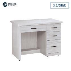 A FACTORY 傢俱工場-密卡登 3.5尺書桌