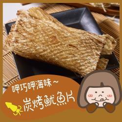 【十翼饌】 海味呷巧-炭烤魷魚片 90g