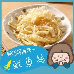 【十翼饌】 海味呷巧-魷魚絲 90g