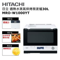 HITACHI 日立30L過熱水蒸氣烘烤微波爐MROW1000YT / MRO-W1000YT