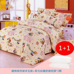 小小愛樂園 加大四件式鋪棉二用被床包組(組合-新光紡織舒適枕*2)