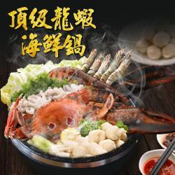 【東森獨家】頂級龍蝦海鮮豪華火鍋7件組(約1.9kg/適合3-4人份)