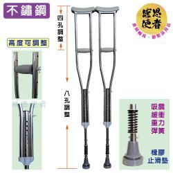 感恩使者 不鏽鋼避震伸縮腋下拐杖 ZHCN2044 吸震緩衝重力,減緩腋下壓力,止滑,高度可調整