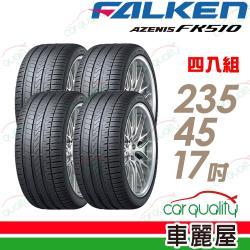 FALKEN 飛隼 AZENIS FK510 濕地操控輪胎_四入組_235/45/17(車麗屋)