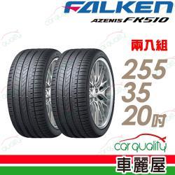 FALKEN 飛隼 AZENIS FK510 濕地操控輪胎_二入組_255/35/20(車麗屋)