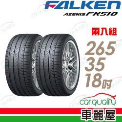 FALKEN 飛隼 AZENIS FK510 濕地操控輪胎_二入組_265/35/18(車麗屋)