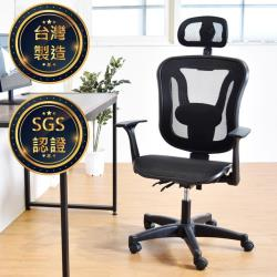 凱堡 SKR 基本款透氣工學電腦椅 辦公椅 主管椅 免組裝