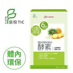 UDR專利清DODO酵素X1盒