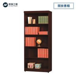 A FACTORY 傢俱工場-胡桃2.6尺開放式書櫃