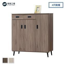 A FACTORY 傢俱工場-微風 雞翅紋4尺鞋櫃