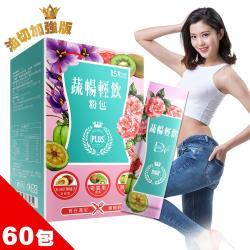 蔬暢輕飲粉包x4盒(共60包)容量加大升級版