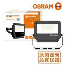 OSRAM歐司朗 LED標準型投光燈 30W_白光 三年保固 防水等級IP65
