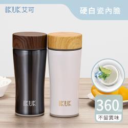 IKUK艾可 陶瓷保溫-木簡約360ml保溫瓶