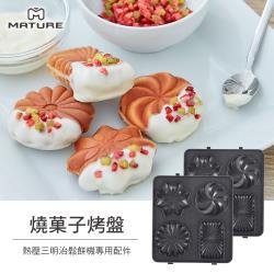 MATURE 美萃 熱壓三明治機專用-燒菓子烤盤