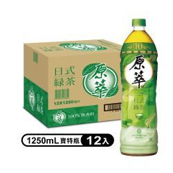 原萃 日式綠茶 寶特1250ml(12入/箱)