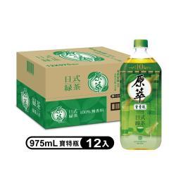 原萃 日式綠茶寶特瓶975ml(12入/箱)