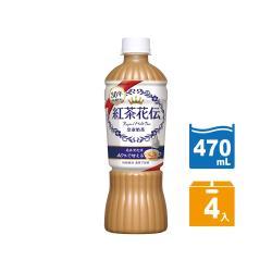 紅茶花伝 皇家奶茶寶特瓶470ml(4入/組)