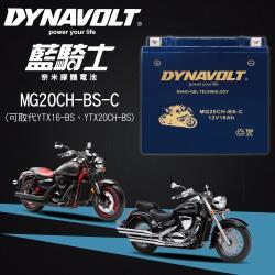 【藍騎士】MG20CH-BS-C 電瓶等同YTX16-BS YTX20CH-BS ZR1100 FTX16-BS 重機 電瓶 電池 電瓶更換