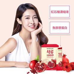 韓國 Nutrione 紅石榴膠原蛋白果凍 20gx14包
