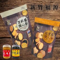 【新竹福源】夾心餅系列(花生/芝麻)135gx3包