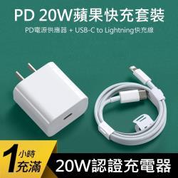APPLE蘋果 20W PD快充組(PD快充充電傳輸線100cm+20W旅充頭/快速充電器)