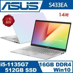ASUS 華碩 S433EA-0048W1135G7 14吋 i5-1135G7 四核  幻彩白筆電
