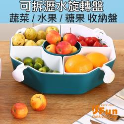 iSFun 蔬果拼盤 五格瀝水旋轉蔬菜水果可拆收納盤 2色可選