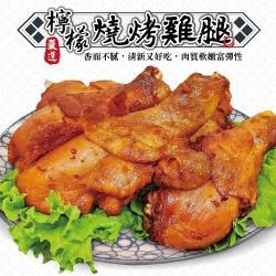 海肉管家-檸檬燒烤XXL雞腿家庭號(30支/約3kg±10%/箱)