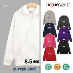 HADAY 重磅8.5盎司 保暖全棉 內刷毛美國棉連帽T  T恤 白色-內加絨 舒適親膚 情侶裝 親子裝