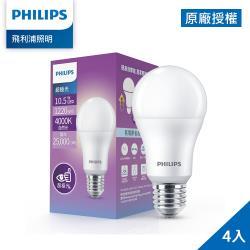 Philips 飛利浦 超極光 10.5W LED燈泡-晝光色6500K (PL009) 4入組