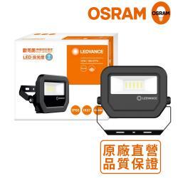 OSRAM歐司朗 LED標準型投光燈 10W_白光 三年保固 防水等級IP65