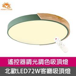 Honey Comb 北歐原木LED72W調光調色客廳吸頂燈綠色 V1718C72