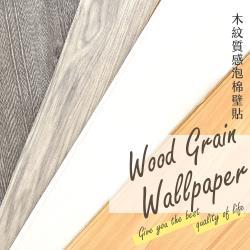 立體木紋質感泡棉壁貼(9入)