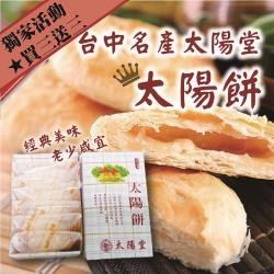 【太禓食品】 新太陽堂-太陽餅(買三送三)共6盒