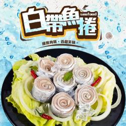 好神-當季補台灣鮮凍去刺白帶魚捲5包組(500g/包)