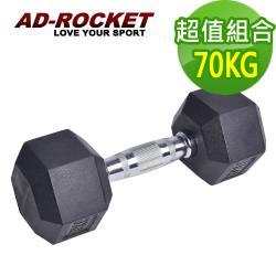 AD-ROCKET 六角包膠啞鈴/啞鈴/重訓/健身(超值組合 70KG)