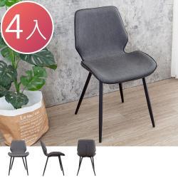 Boden-莫科工業風灰色皮革餐椅/單椅(四入組合)