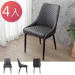 Boden-費耶工業風鐵灰色皮革餐椅/單椅(四入組合)