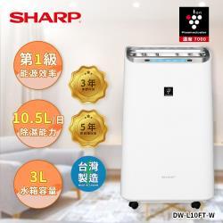 SHARP夏普 一級能效10.5L 自動除菌離子 空氣清淨除濕機 DW-L10FT-W