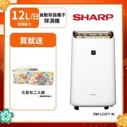 SHARP夏普 一級能效12L 自動除菌離子 空氣清淨除濕機 DW-L12FT-W
